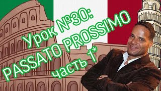 Урок №30: Passato prossimo. Прошедшее завершенное время в итальянском языке. Что сделал? (Часть 1*)