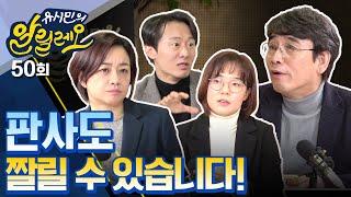 [유시민의 알릴레오 50회] 판사도 짤릴 수 있습니다! - 김지미, 이탄희 변호사