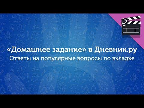 «Домашнее задание» в Дневник.ру: ответы на популярные вопросы по вкладке