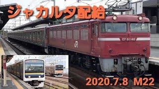 (七夕仕様の幕)JR武蔵野線205系M22編成ジャカルタ配給輸送 稲毛海岸駅通過