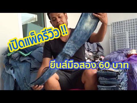 กางเกงยีนส์มือสอง ขายส่งตัวละ 60 บาท Thai2ndshop