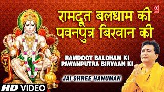 RAMDOOT BALDHAM KI PAWANPUTRA BIRVAAN KI [Full Song] Jai Shree Hanuman