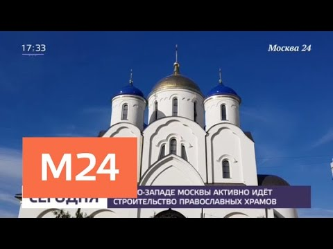 В Москве появятся новые православные храмы - Москва 24