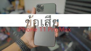 ข้อเสีย iPhone 11 Pro Max