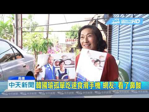 20190407中天新聞 去年韓國瑜「孤單吃麵照」曝光 老闆娘:有眼不識泰山