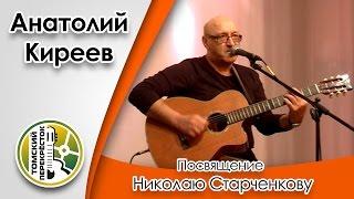 Посвящение Николаю Старченкову Анатолий Киреев