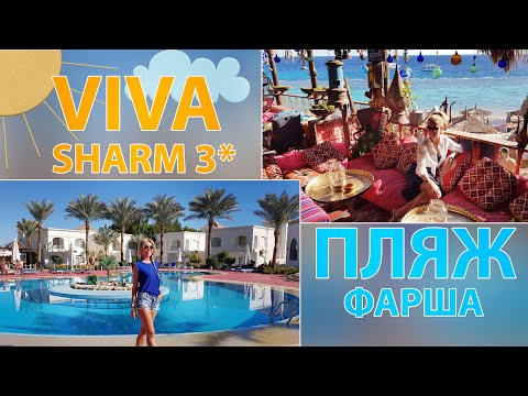 VIVA SHARM 3* ЕГИПЕТ БЮДЖЕТНЫЙ отель в Шарм эль Шейх. ЧЕМ КОРМЯТ В ОТЕЛЕ 3*