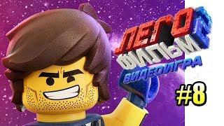Лего Фильм 2 Видеоигра прохождение #8 {PC} — Место Где Живет Лига Справедливости