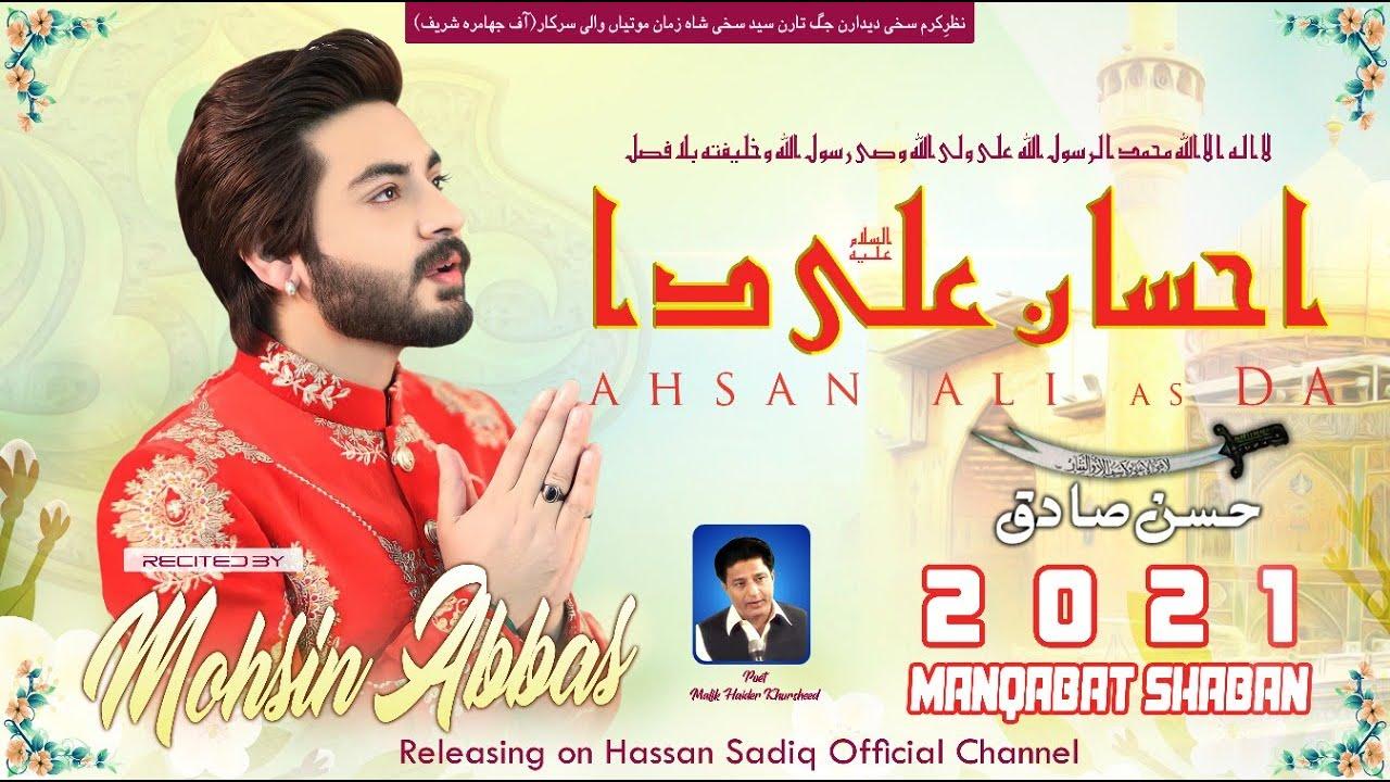 Ehsan Ali a.s Da   Mohsin Abbas   New Qasida 2021   3 Shaban   Manqabat 2021  