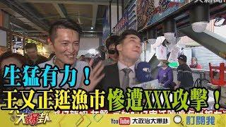 【精彩】生猛有力!王又正逛蚵仔寮漁市慘遭深海大XX攻擊!