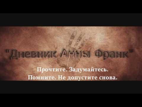 Анна Франк  Живая история