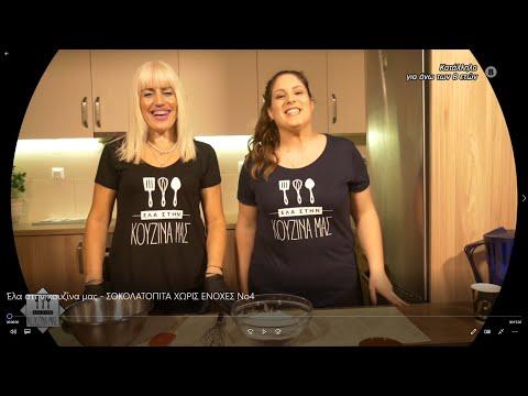 Έλα στην κουζίνα μας - ΣΟΚΟΛΑΤΟΠΙΤΑ ΧΩΡΙΣ ΕΝΟΧΕΣ Νο4 - www.messiniawebtv.gr