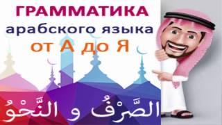 Грамматика арабского языка. Как читать без огласовок?