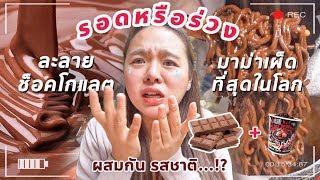 กินมาม่าเผ็ดที่สุดในโลก ใส่ช็อคโกแลต รสชาติ...สุดๆไปเลยเพื่อน