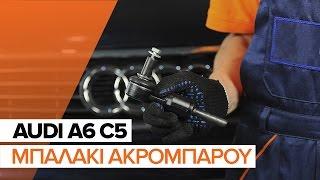 Τοποθέτησης Ακρόμπαρο AUDI A6: εγχειρίδια βίντεο