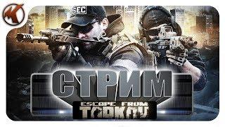 🔴  Escape from Tarkov   П...