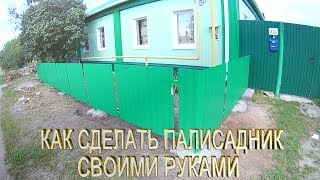 видео Палисадник - что это такое, красивые палисадники у дома на фото