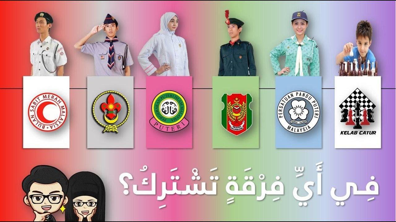 Mari Belajar Unit Beruniform Dalam Bahasa Arab Uniform Bodies ف ي أ ي ف ر ق ة ت ش ت ر ك