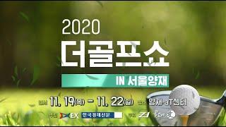 2020 더골프쇼 in 서울양재