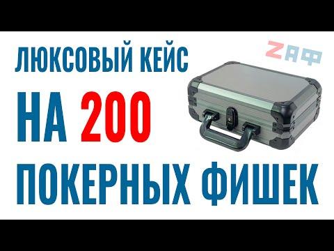 Люксовый кейс на 200 покерных фишек LUXURY Aluminum Case For 200 Poker Chips