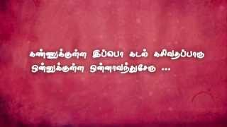 Agayam theepiditha Song lyrics HD ( TAMIL LYRICS )