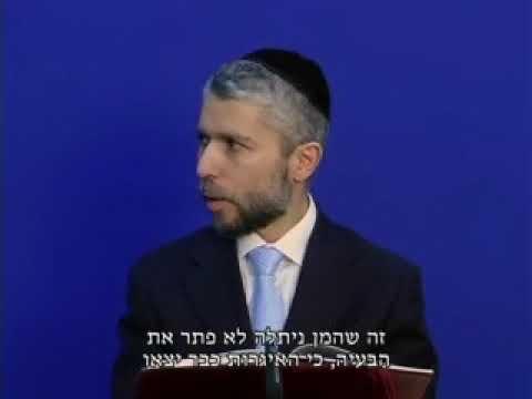 הרב זמיר כהן - פורים - הרצאה ברמה גבוהה על כל מגילת אסתר ע''פ הפשט ותורת הקבלה פרק ח חובה לצפות!