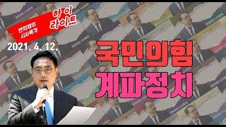 계파정치하는 국민의힘(Feat. 이준석, 김종인) [2…