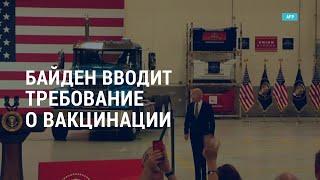 Байден вводит требование о вакцинации. Политический кризис в Грузии   АМЕРИКА   29.07.21