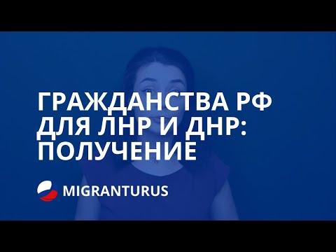 ГРАЖДАНСТВА РФ ДЛЯ ЛНР И ДНР: ПОЛУЧЕНИЕ В 2019 ГОДУ