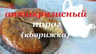 АНТИКРИЗИСНЫЙ ПИРОГ КОВРИЖКА простой рецепт без яиц