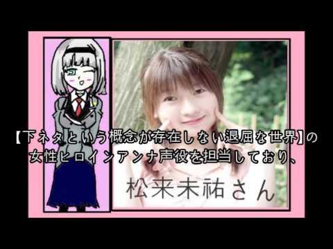 松來未祐さん 追悼 - YouTube
