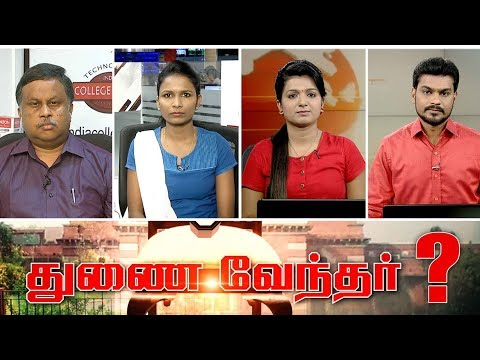 Muthal Konam- What are the powers of a Vice Chancellor  | #VC #MuthalKonam