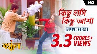 Kichu Hashi Kichu Asha | Bandhan | Jeet | Koel | Sonu Nigam | Jeet Gannguli | SVF