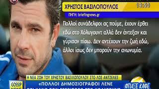 Εξοργισμένος ο Χρήστος Βασιλόπουλος