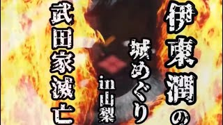 第三回伊東潤の城めぐりin山梨:「武田家滅亡」ツアー
