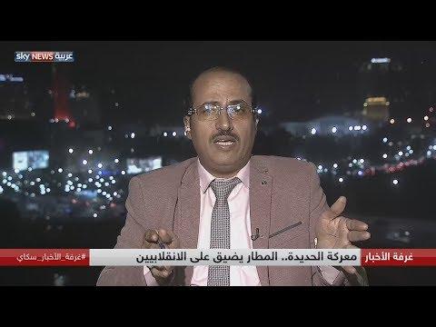 معركة الحديدة.. المطار يضيق على الانقلابيين  - نشر قبل 6 ساعة