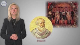 История 6 класс. Становление и укрепление католической церкви