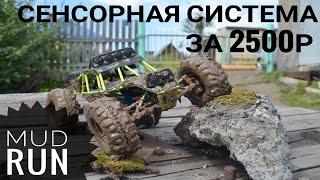 Wltoys 12428 ( #Глиномес2 ), mud run. Сенсорний БК