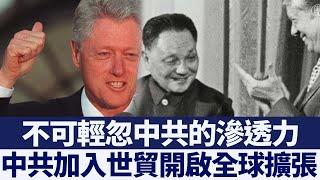 中共加入世貿 開啟全球擴張|新唐人亞太電視|20200509