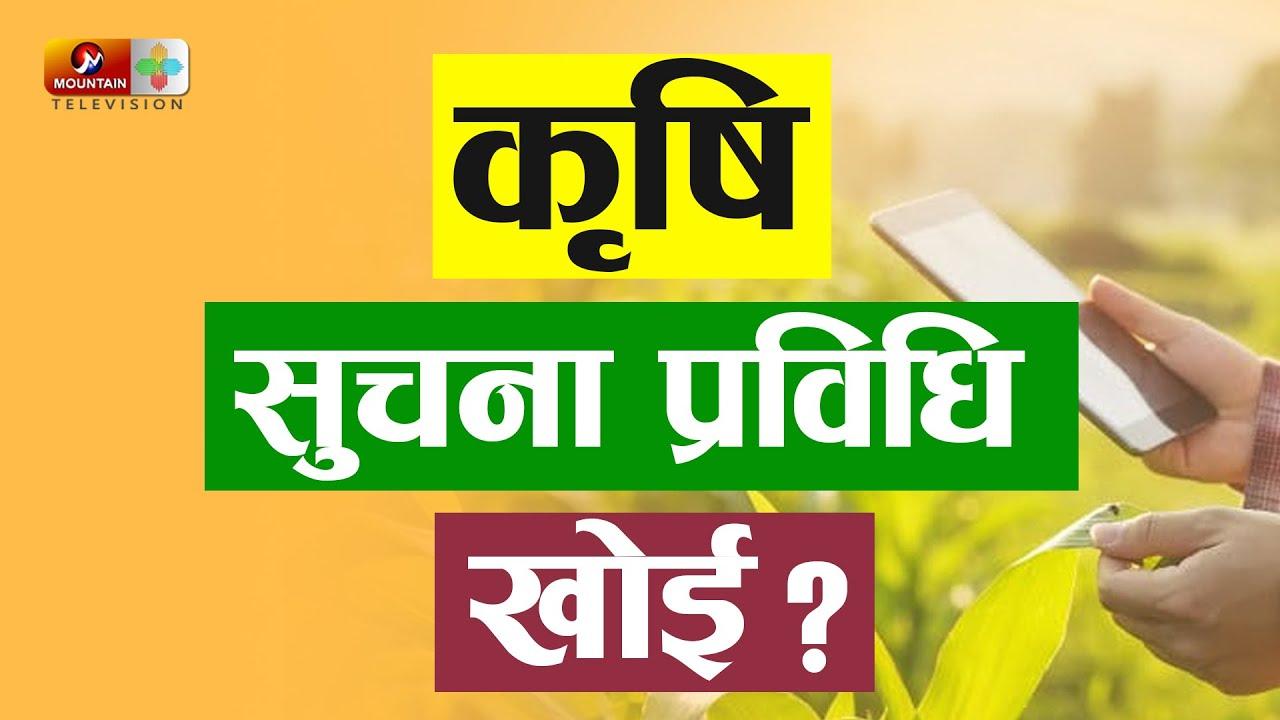 Download कृषि सुचनावारे कृषक अनभिज्ञ । टाठाबाठाको पहुँचमा सिमीत | Nepal News Today | MTV