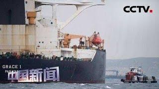 [中国新闻] 伊朗油轮驶向希腊 美方再发威胁   CCTV中文国际