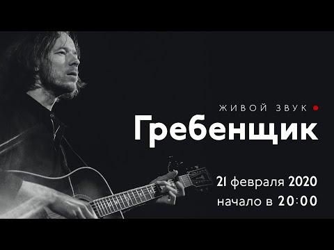 ГРЕБЕНЩИК на Новой сцене