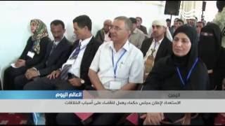 اليمن: الاستعداد لإعلان مجلس حكماء يعمل للقضاء على أسباب الخلافات