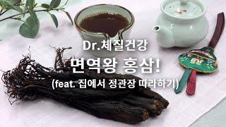 면역왕 홍삼! (feat. 정관장 집에서 따라하기)