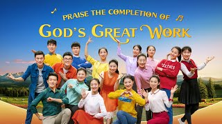 "Christian Song | ""Praise the Completion of God's Great Work"" 