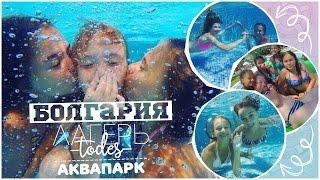 Болгария Лагерь Тоdes // Аквапарк