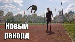 Новый рекорд прыжка с места в высоту 144 сантиметра Record Stand Jump 57 Inch