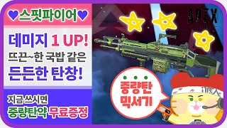 ★ 데미지 1 UP ! 든든한 탄창! ★ 중량탄 믹서기…