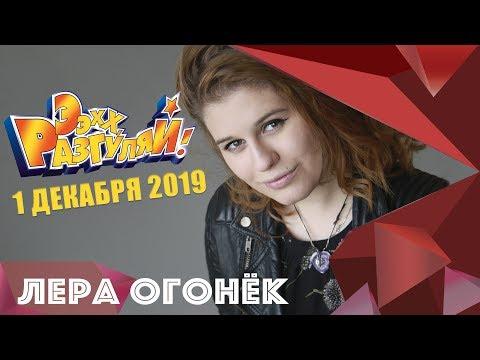 """Лера ОГОНЁК - """"Эх, разгуляй!"""" 2019   КАК ЭТО БЫЛО?!"""