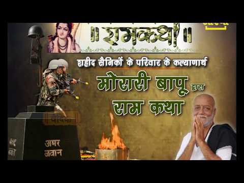 Ram Katha  Morari Bapu  Karna Bhumi Surat Guj  2 to 10 December  Aastha Channel